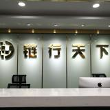 链行天下(广州)区块链研究有限公司