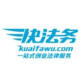 快法务Logo