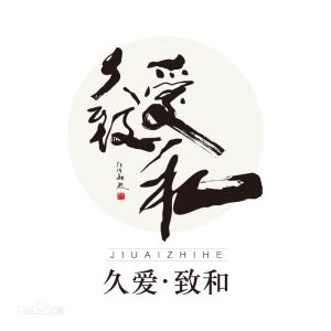 久爱致和Logo
